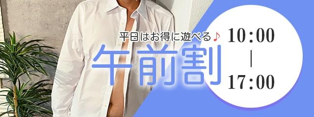 東京売り専PET東京割引