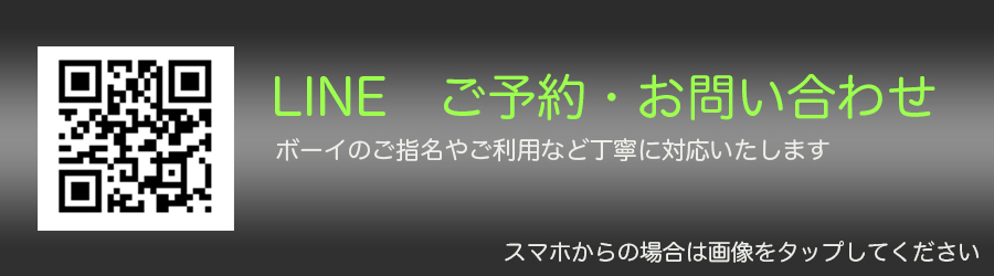 東京売り専PET東京LINE予約