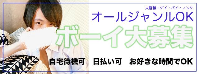 東京売り専PET東京求人